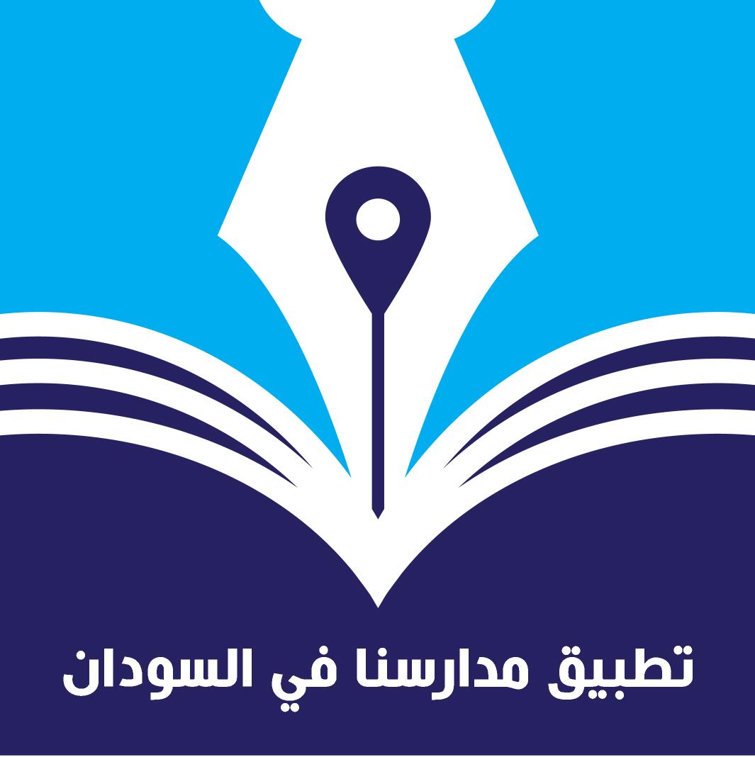 International Schools in Sudan - المدارس العالمية فى السودان
