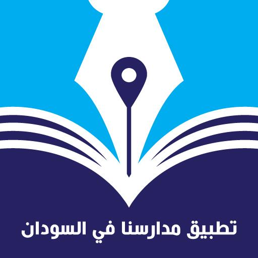 المدارس ورياض الاطفال  العالمية والخاصة والحكومية في السودان